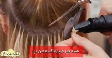 اکستنشن موی سر