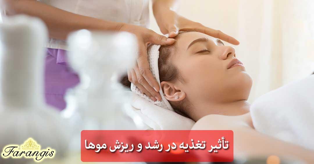 تأثیر تغذیه در رشد و ریزش موها