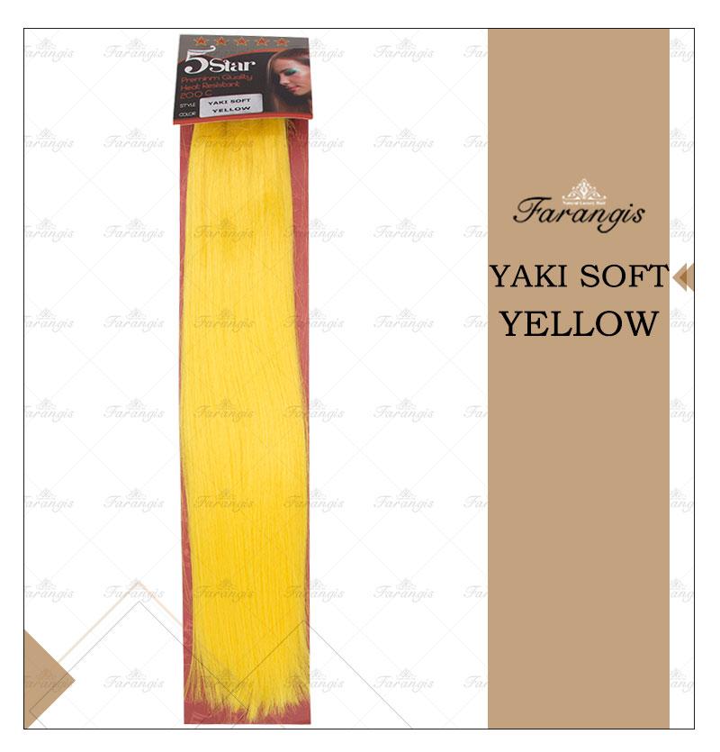 مو متری زرد مدل YAKI SOFT کد YELLOW