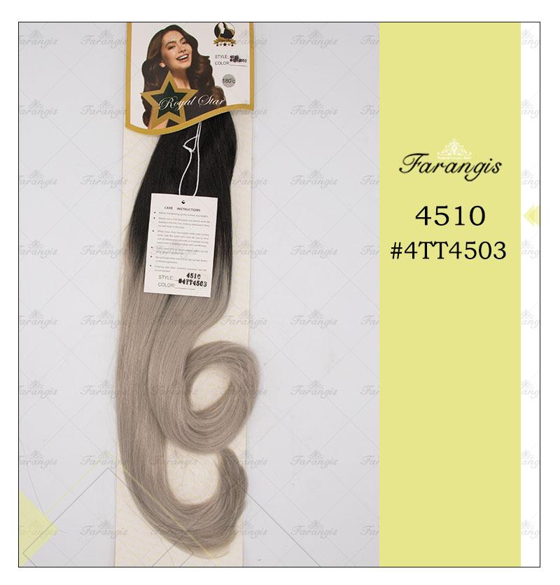 مو دو سر باز آمبره مدل 4510 کد 4TT4503