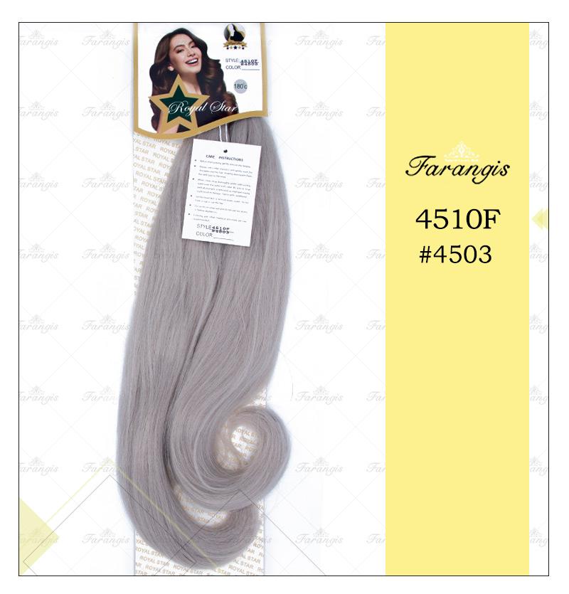 مو دوسر باز خاکستری مدل 4510F کد 4503