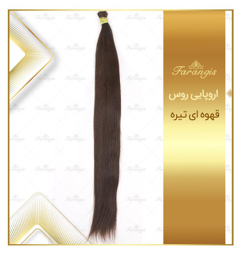 مو طبیعی اروپایی روس قهوه ای تیره