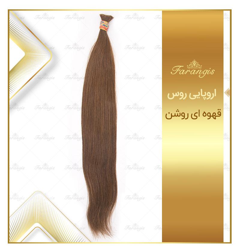 مو طبیعی اروپایی روس قهوه ای روشن