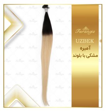 مو طبیعی ازبک آمبره مشکی با بلوند