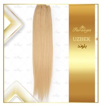 موی طبیعی ازبک بلوند