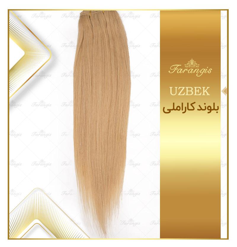 مو طبیعی ازبک بلوند کاراملی