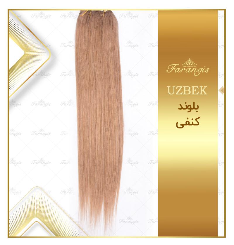 مو طبیعی اکستنشن بلوند کنفی