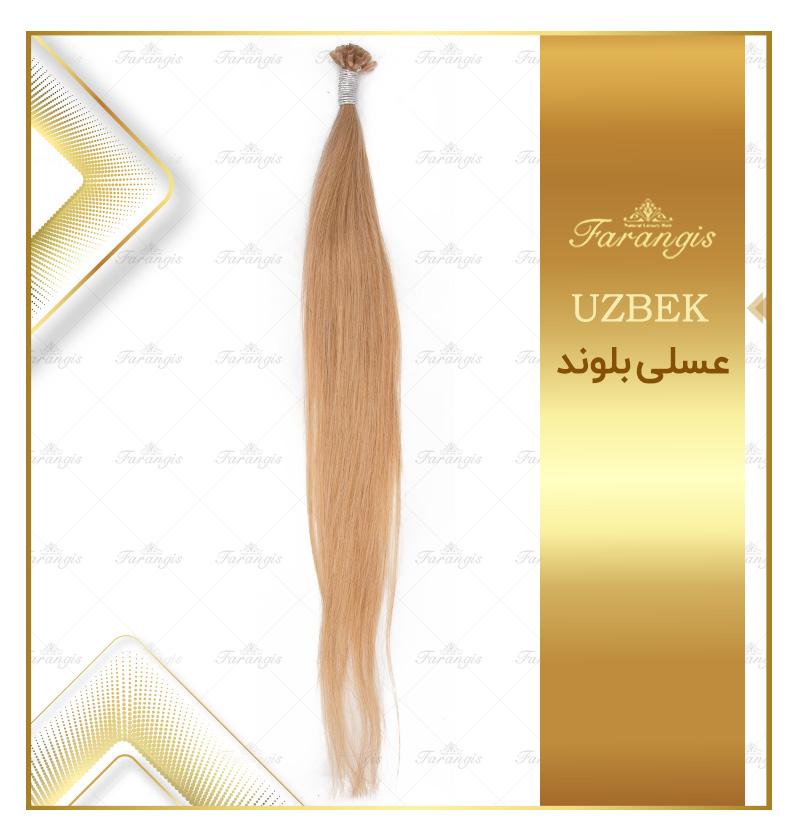 مو طبیعی ازبک عسلی بلوند