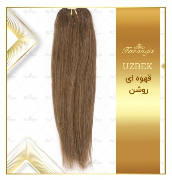 موی طبیعی ازبک قهوه ای روشن