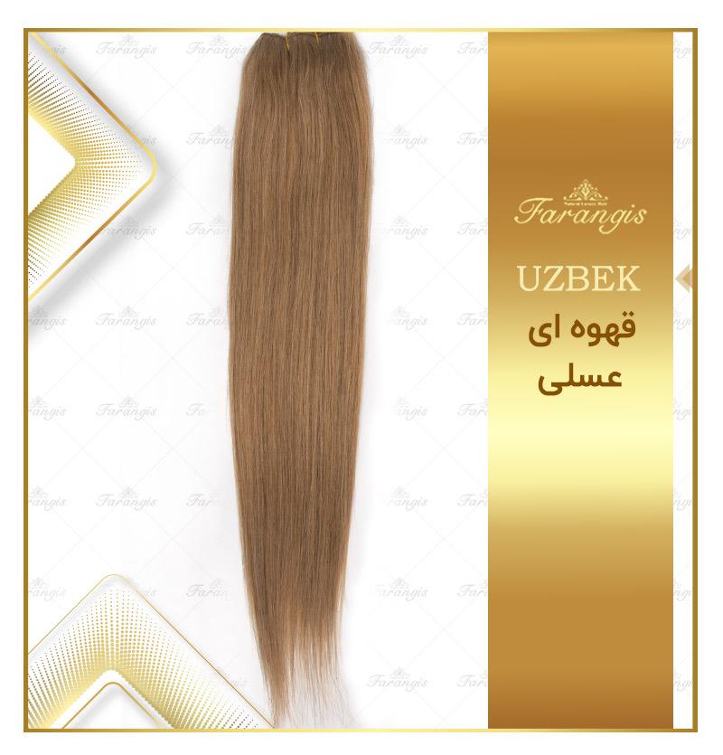 مو طبیعی ازبک قهوه ای عسلی