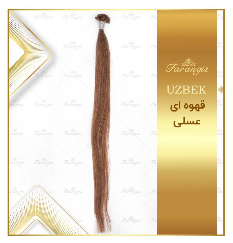 مو طبیعی عسلی قهوه ای ازبک