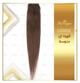 موی طبیعی ازبک قهوه ای متوسط