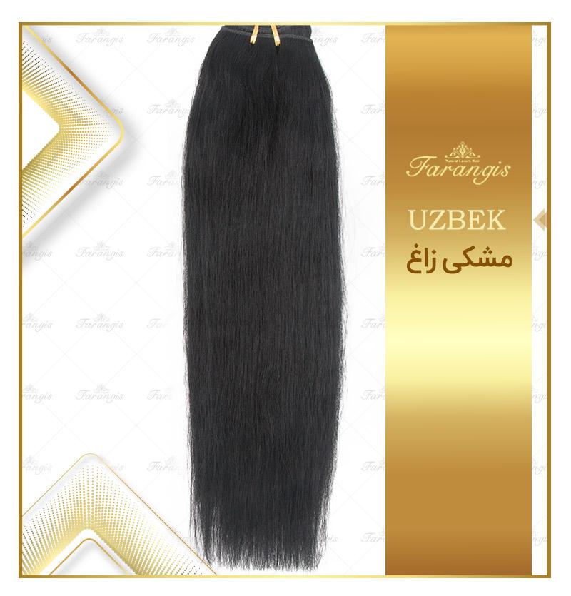 مو طبیعی مشکی  ازبک