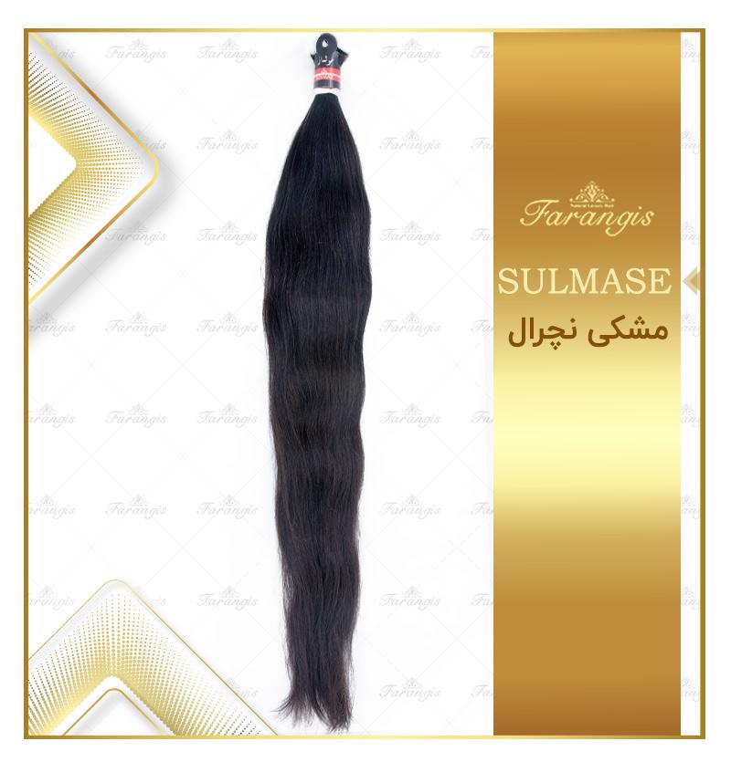 مو طبیعی سولماز مشکی نچرال