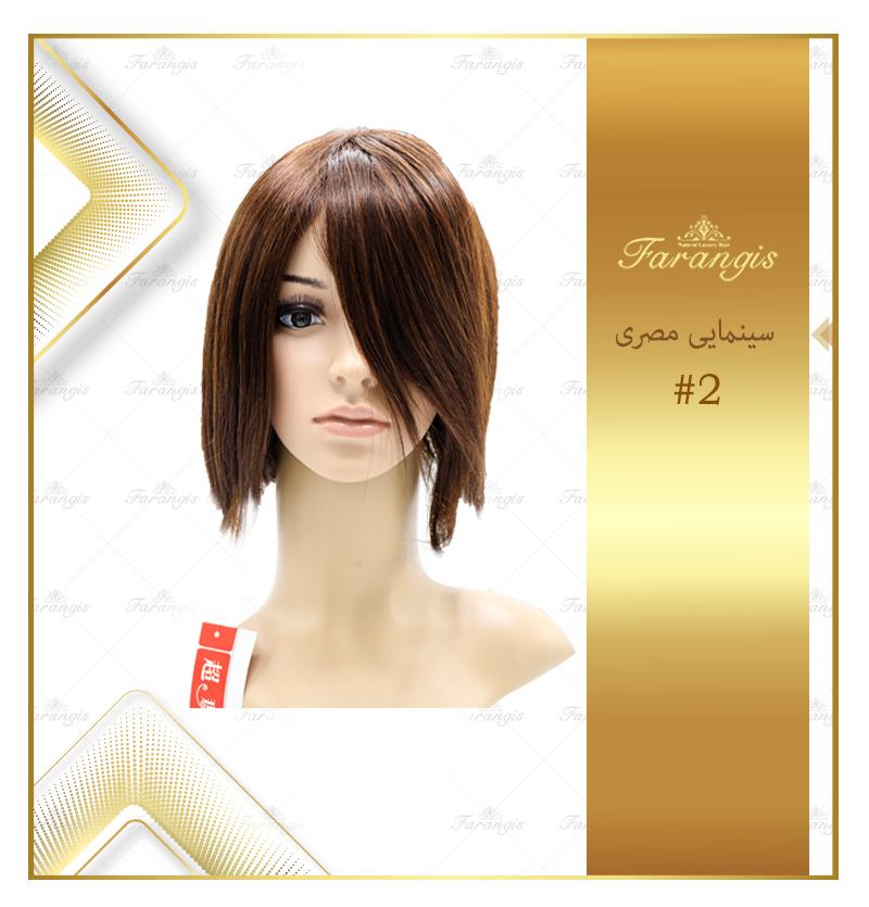 کلاه گیس مصری کوتاه موی طبیعی