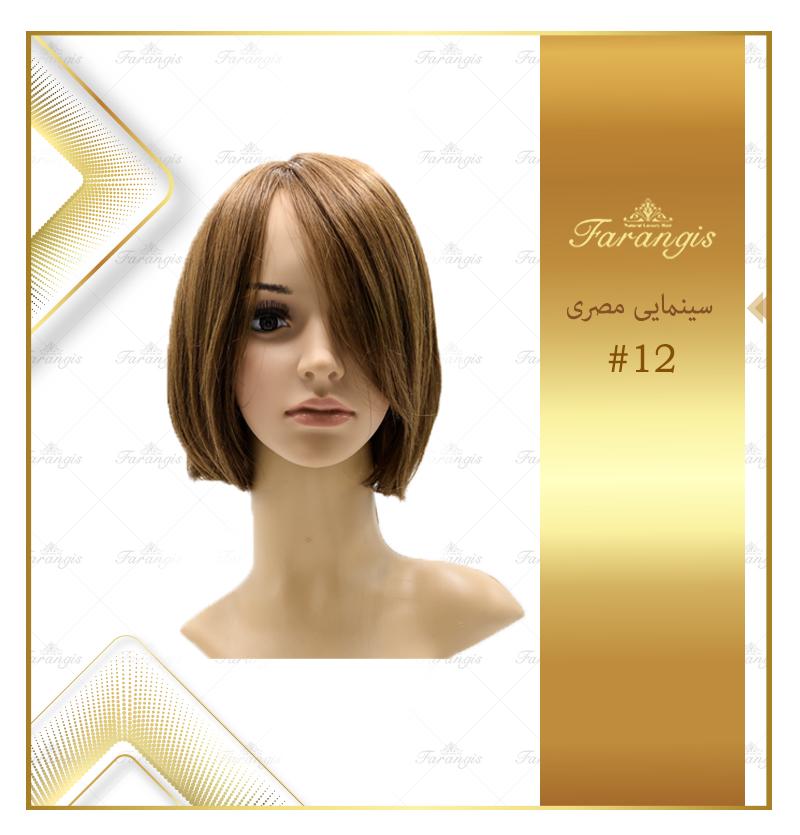 کلاه گیس مصری موی طبیعی